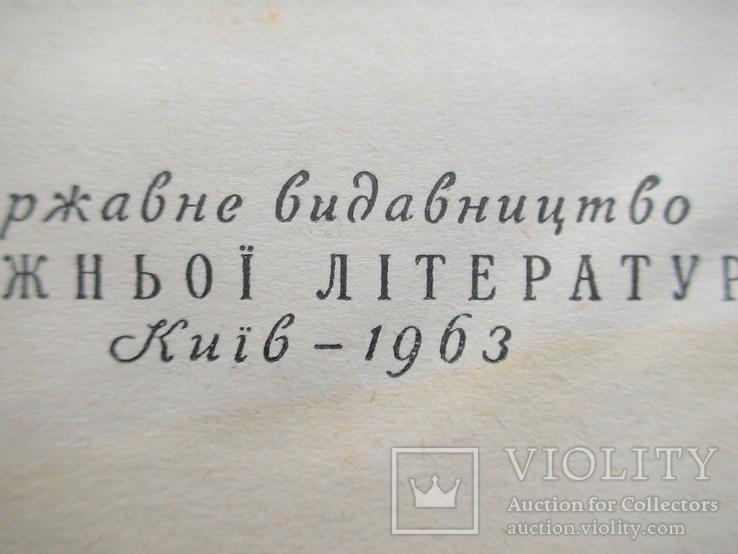 """А. Шамрай """"Вибрані статті дослідження"""" 1963р., фото №3"""