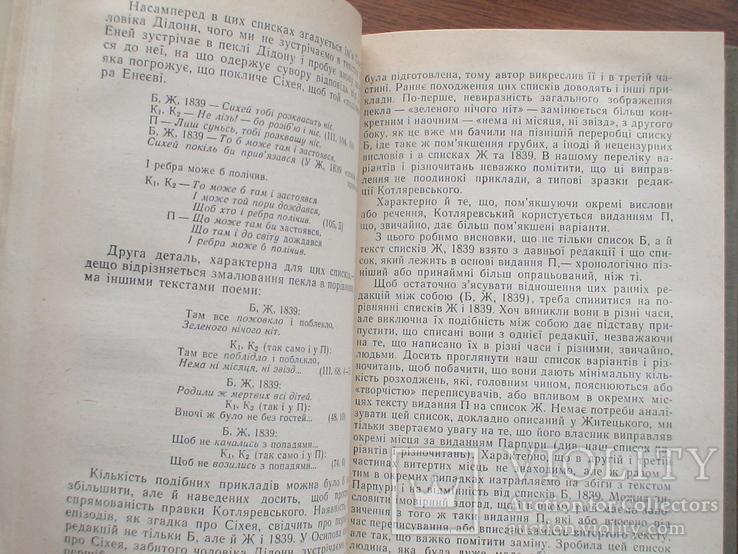 """А. Шамрай """"Вибрані статті дослідження"""" 1963р., фото №5"""