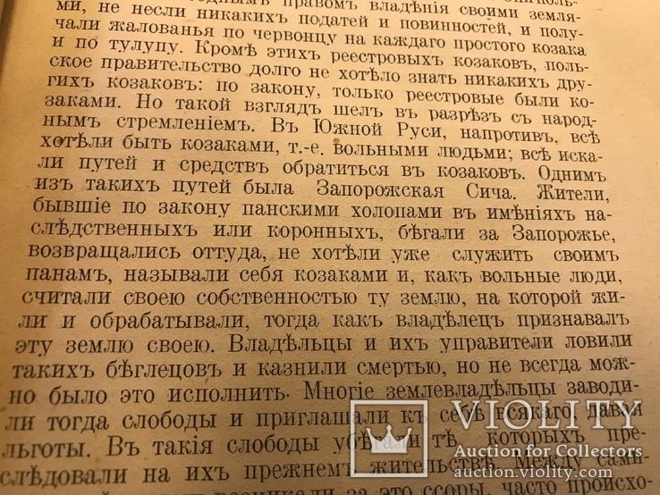 Малороссийский гетман Зиновий-Богдан Хмельницкий. Н.И. Костомаров. 1921., фото №5