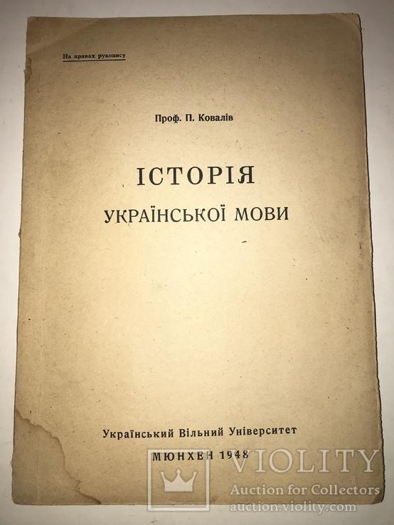 1948 Мюнхен Історія Української Мови на правах рукопису, фото №2