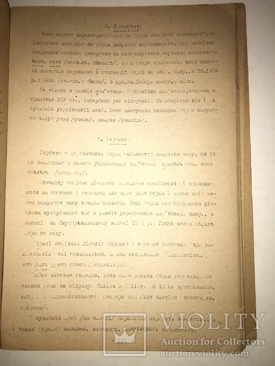 1948 Мюнхен Історія Української Мови на правах рукопису, фото №4