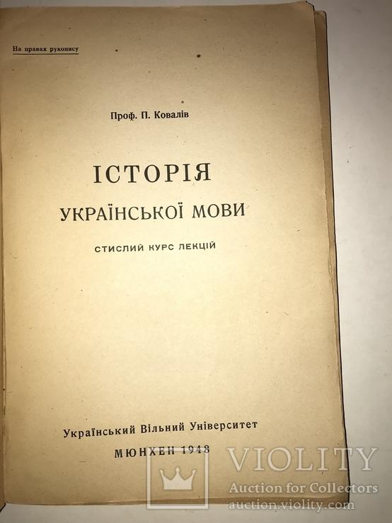 1948 Мюнхен Історія Української Мови на правах рукопису, фото №8