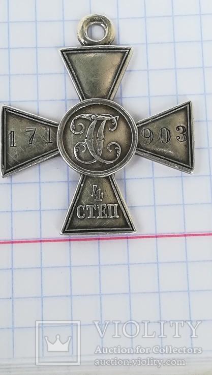 Георгиевский крест 4ст