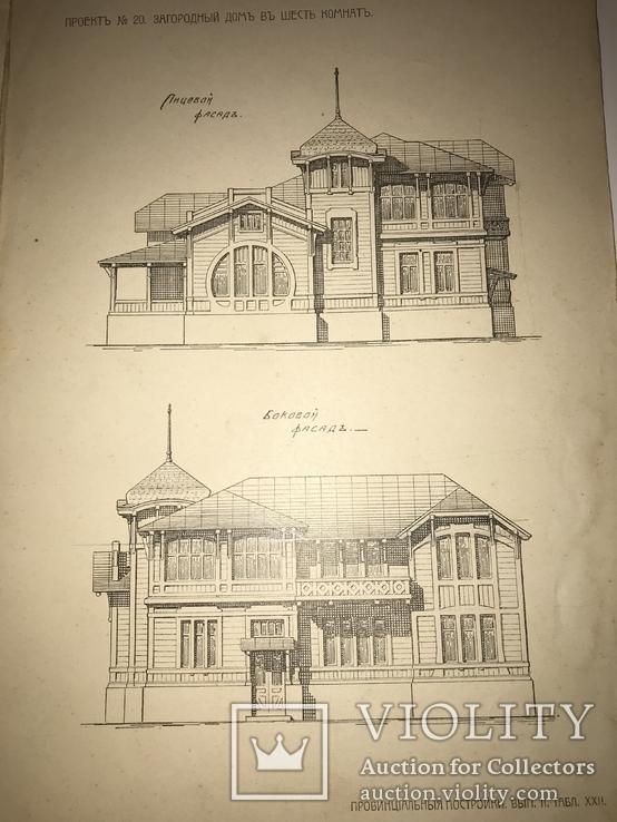 Архитектура Особняков Дач Проэкты Альбом до 1917 года