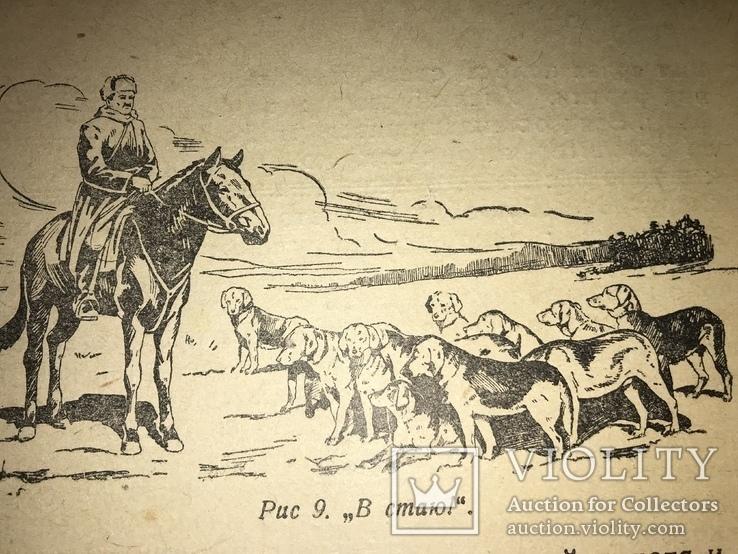 1939 Охота с Ружьём по Придонью