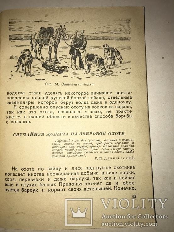 1939 Охота с Ружьём по Придонью, фото №4