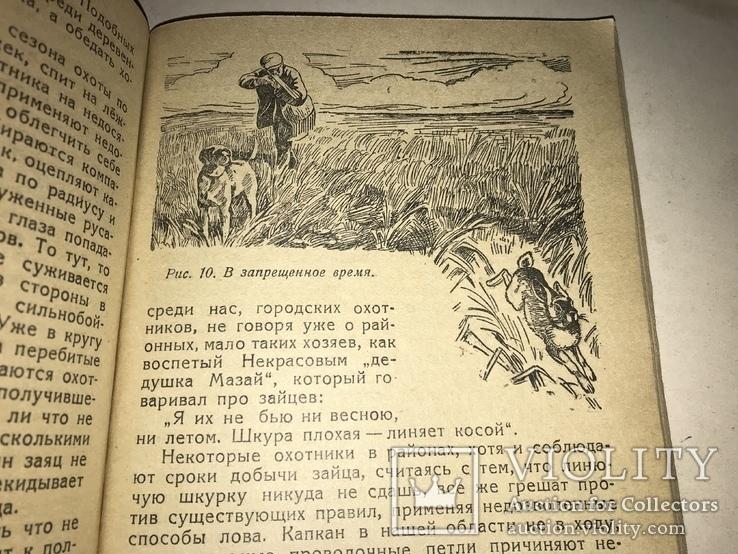 1939 Охота с Ружьём по Придонью, фото №6