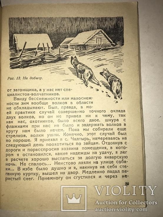 1939 Охота с Ружьём по Придонью, фото №12
