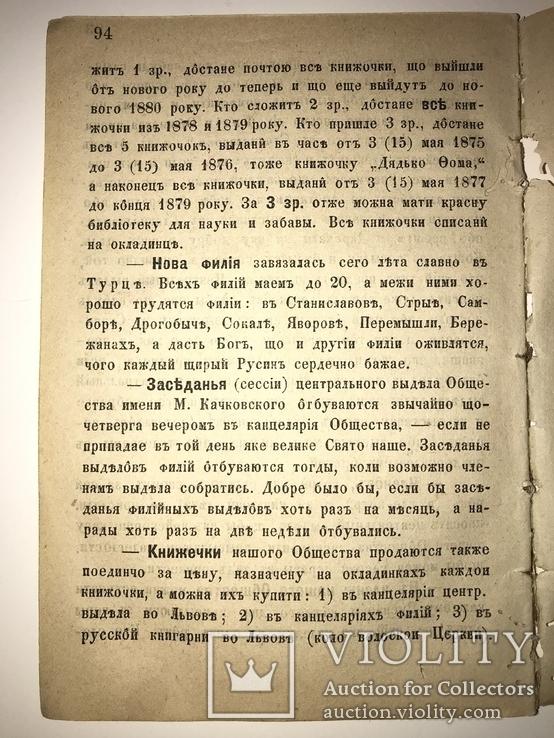 1879 Украинский Венок Читанка для селян, фото №3