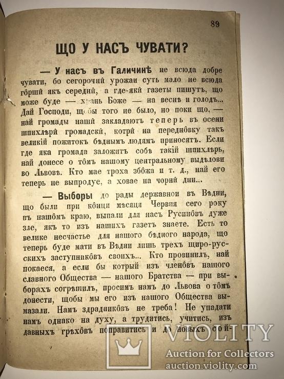 1879 Украинский Венок Читанка для селян, фото №4