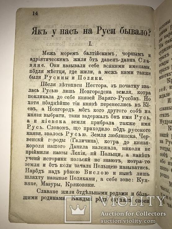 1879 Украинский Венок Читанка для селян, фото №10