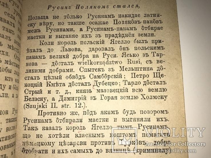 1879 Украинский Венок Читанка для селян, фото №12