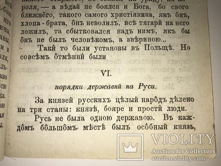 1879 Украинский Венок Читанка для селян, фото №13