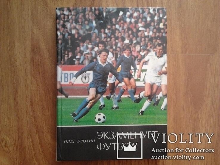 Книга про футбол О.Блохина, 1986 г.