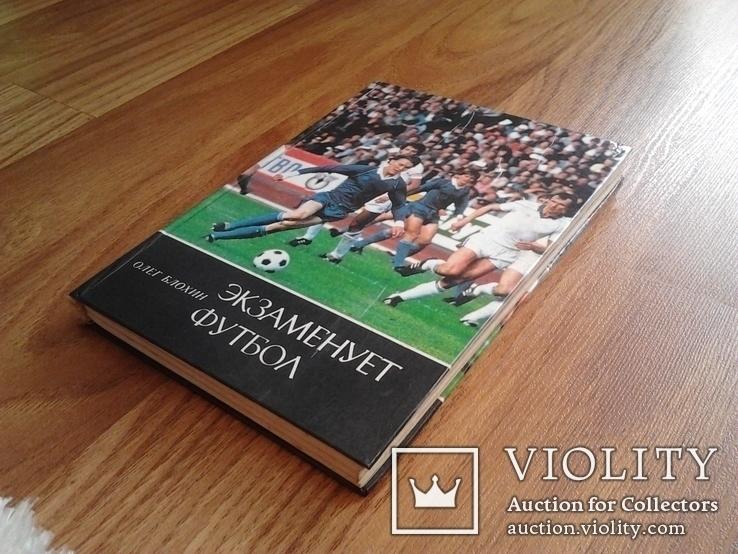 Книга про футбол О.Блохина, 1986 г., фото №3