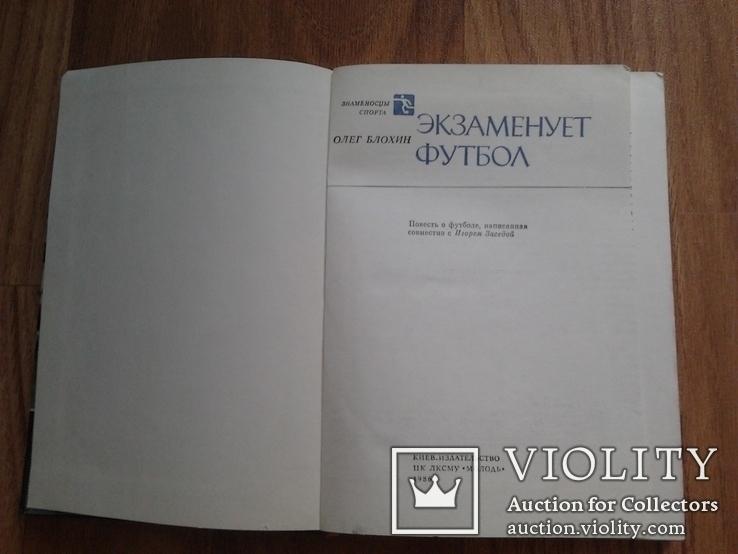 Книга про футбол О.Блохина, 1986 г., фото №4