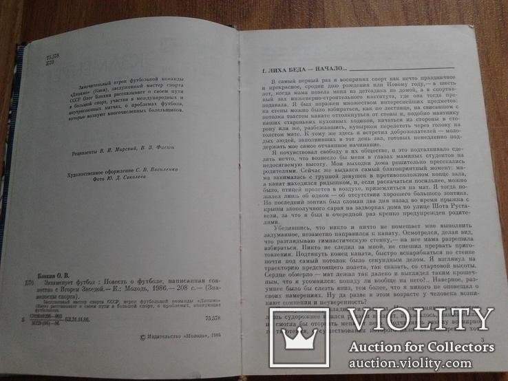 Книга про футбол О.Блохина, 1986 г., фото №6