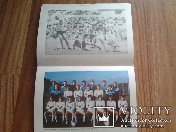 Книга про футбол О.Блохина, 1986 г., фото №7