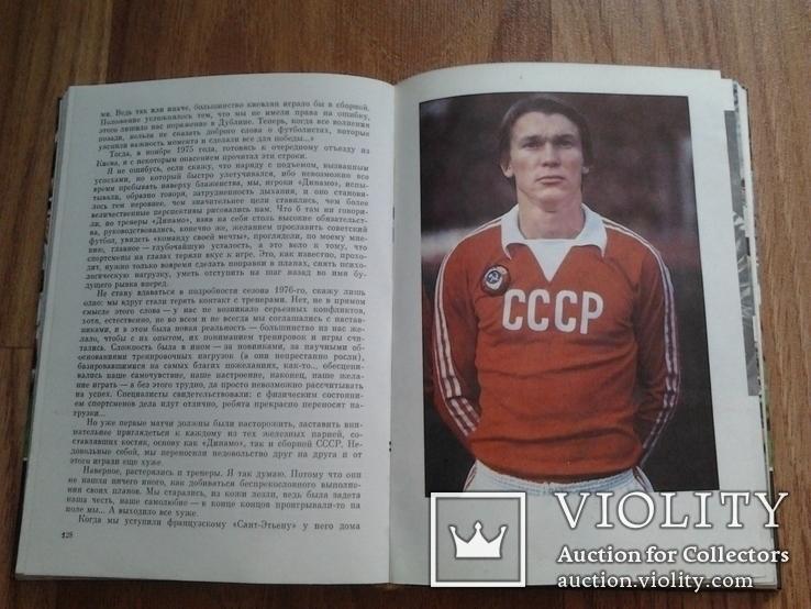 Книга про футбол О.Блохина, 1986 г., фото №9