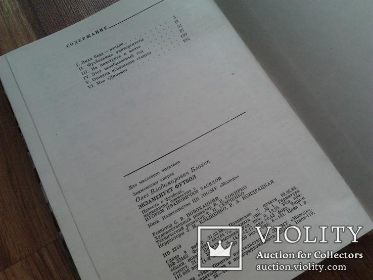 Книга про футбол О.Блохина, 1986 г., фото №13