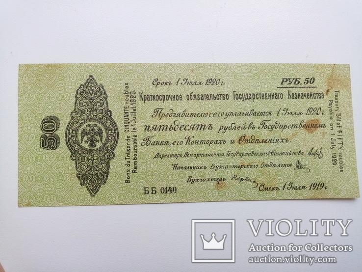 Краткосрочное обязательство на 50 рублей 1919 года