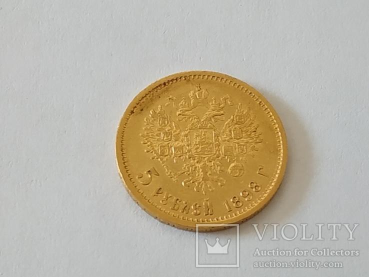 5 рублей Николай II 1898 г. золото (А.Г.), фото №2