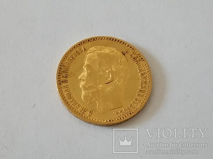 5 рублей Николай II 1898 г. золото (А.Г.), фото №3