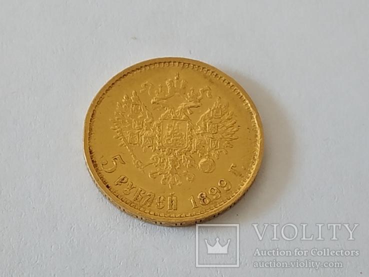 5 рублей Николай II 1899 г. золото (Э.Б.), фото №2