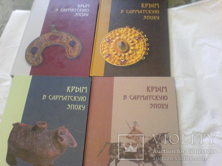 Сармати в 4 книгах