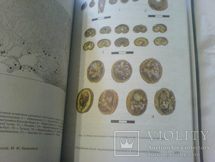 Сармати в 4 книгах, фото №11