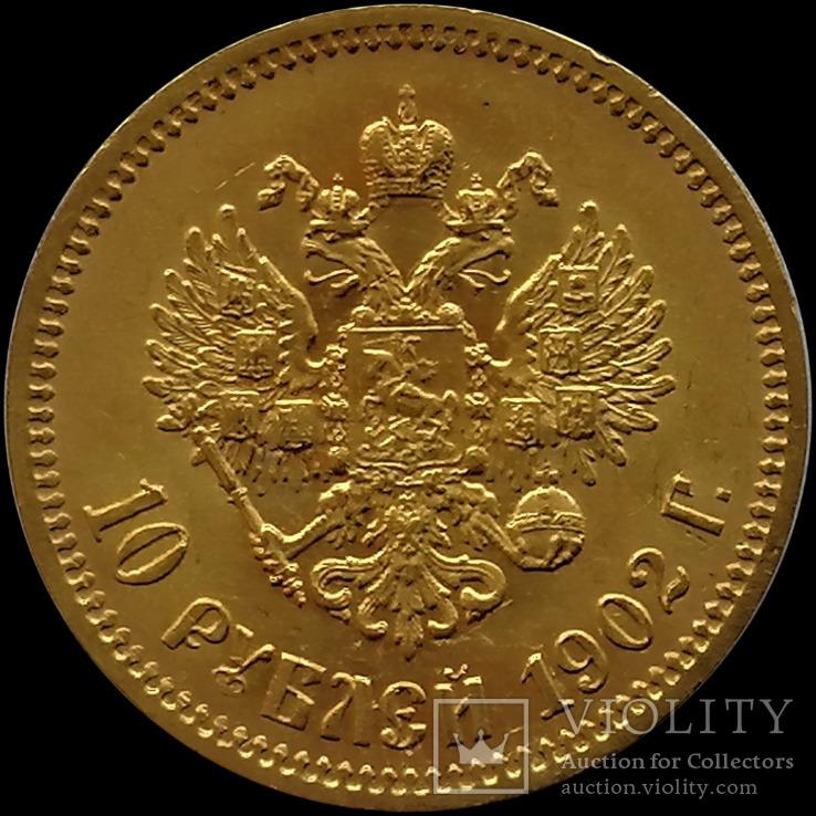 10 рублів 1902 року Микола ІІ, золото