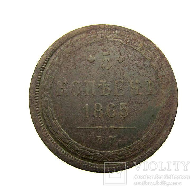 5 копеек 1865 года. Благотворительный лот