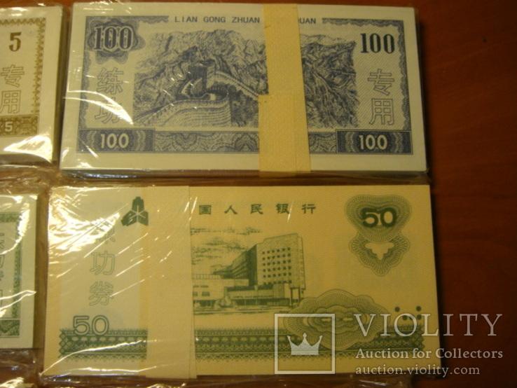 Восемь пачек Китайских  денег., фото №6