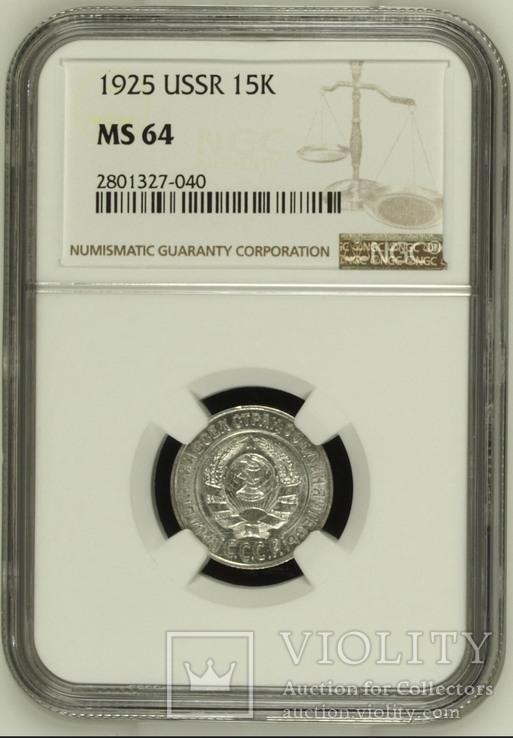15 копеек 1925 года NGC MS64