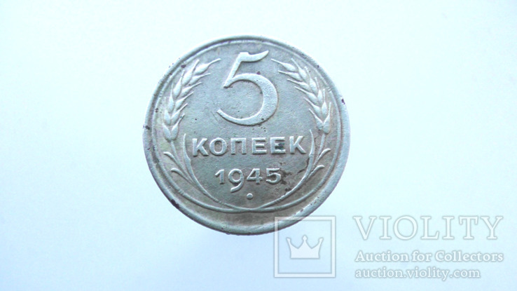 5 копеек 1945 года. Благотворительный лот