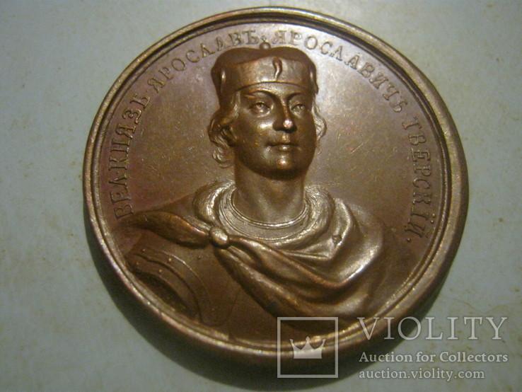 Медаль. Великий князь Ярослав Ярославич.(около 1770-х годов)