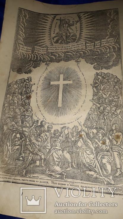 1863 Минея Киево-Печерская Лавра 35х23 см.