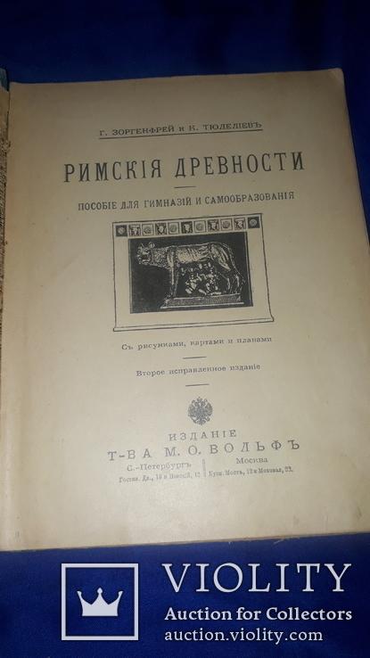 1908 Римские древности с картами и иллюстрациями, фото №8
