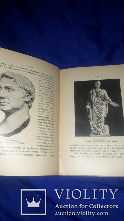 1908 Римские древности с картами и иллюстрациями, фото №10