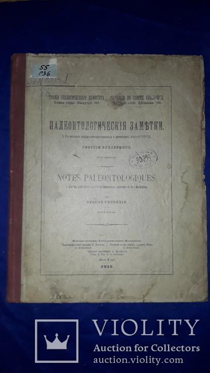 1915 Палеонтологические заметки 31.5х25 см., фото №7