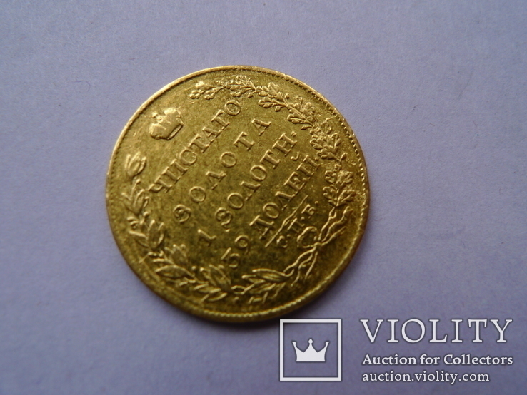 5 рублей. 1817 год. СПБ., фото №3