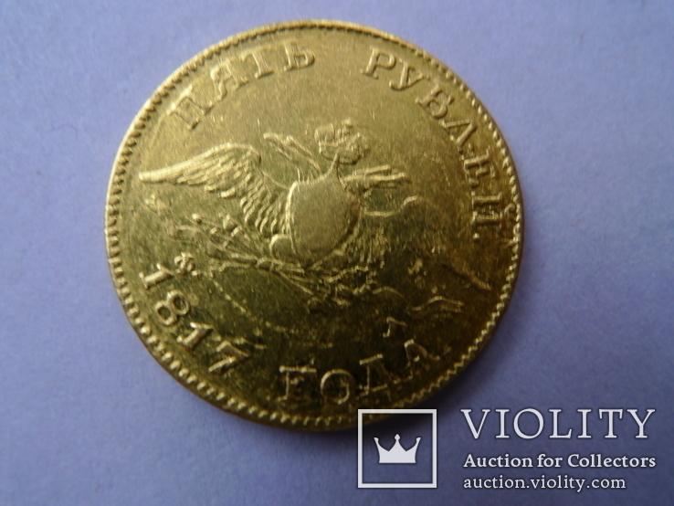 5 рублей. 1817 год. СПБ., фото №5