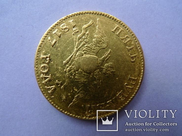 5 рублей. 1817 год. СПБ., фото №6