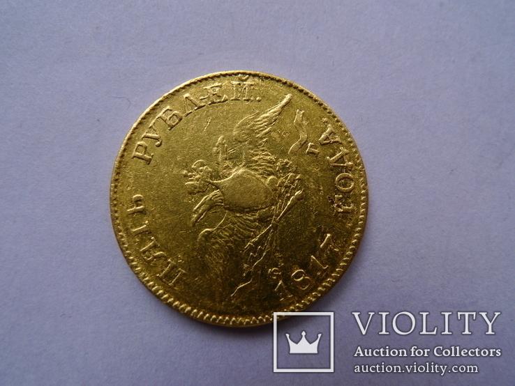 5 рублей. 1817 год. СПБ., фото №8