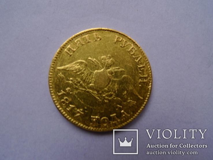 5 рублей. 1817 год. СПБ., фото №9