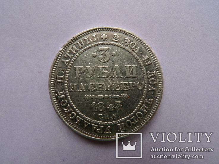 3 рубля. 1843 год. СПБ .