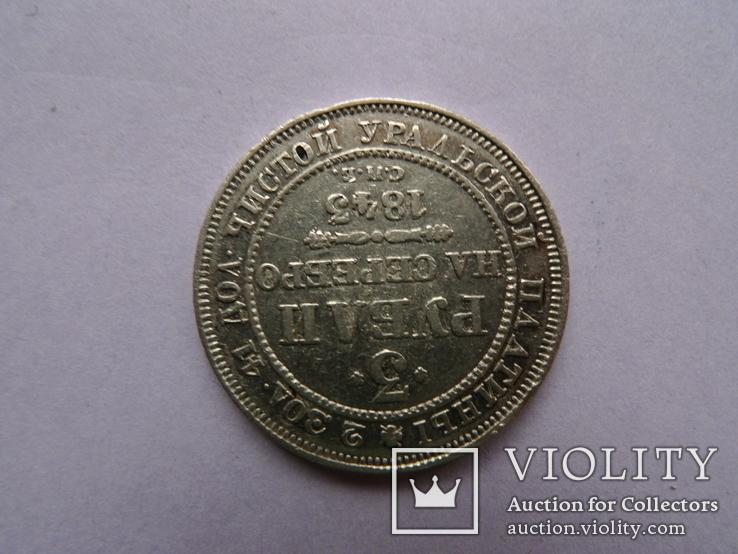 3 рубля. 1843 год. СПБ ., фото №4