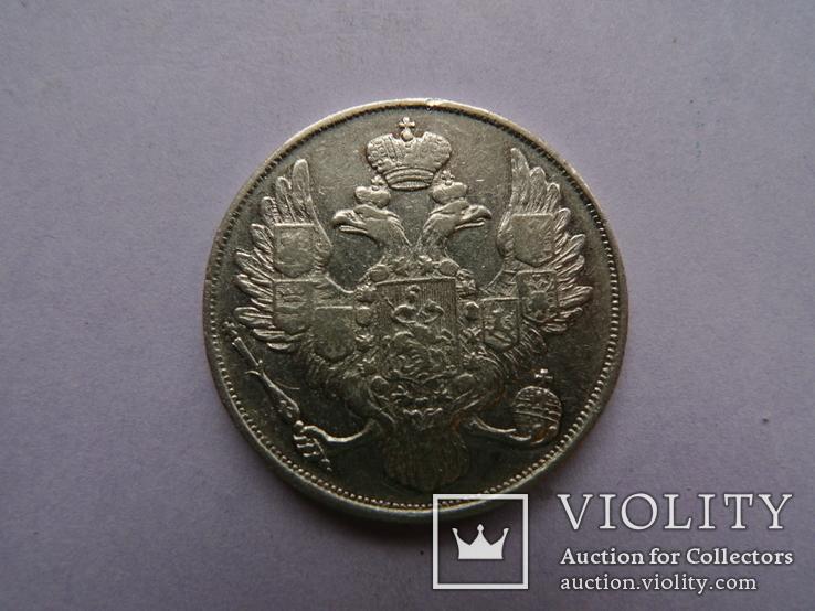 3 рубля. 1843 год. СПБ ., фото №5