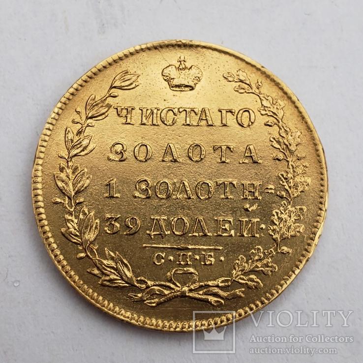 5 рублей 1828