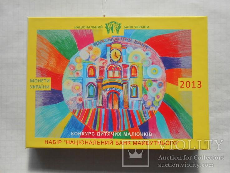 Набір 2013 р. Конкурс дитячих малюнків.